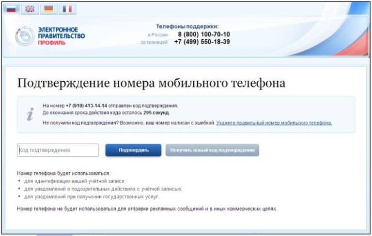 Форма регистрации - шаг2