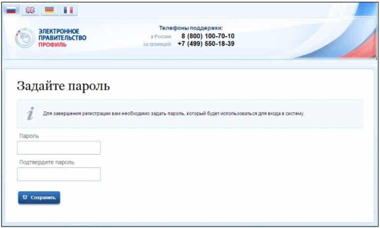 Форма регистрации - шаг3