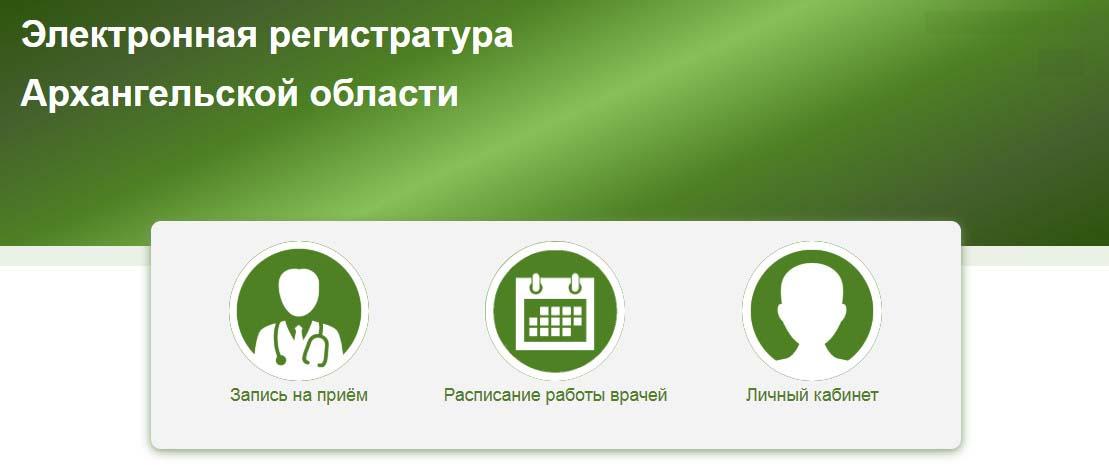 Миниатюра - электронная регистратура Архангельск