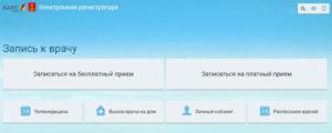 Электронная регистратура Твери