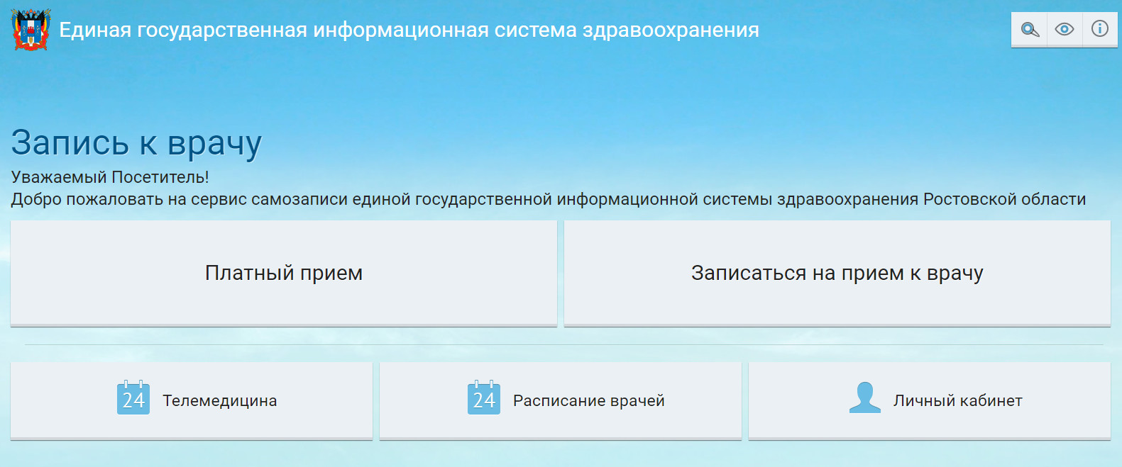 Электронная регистратура Водгодонска