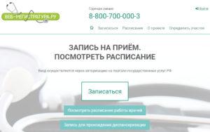 Веб-регистратура - Красноярск