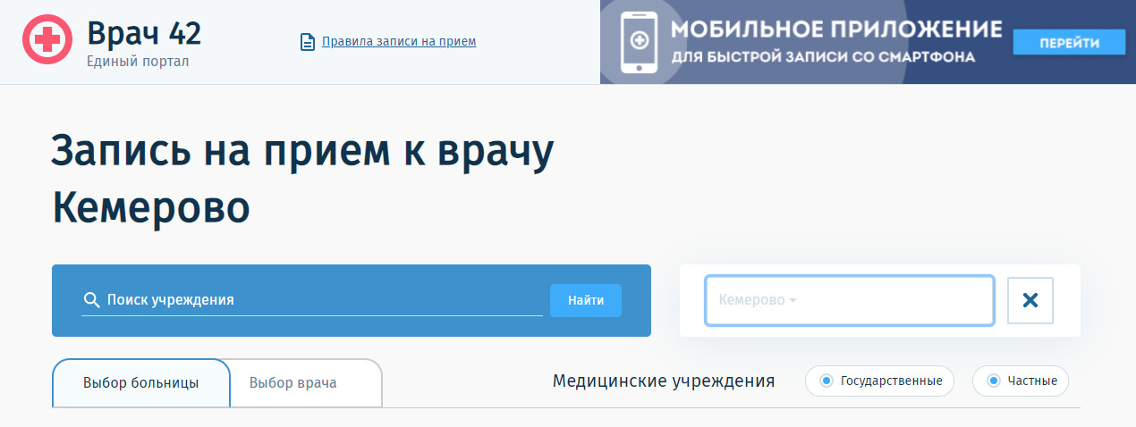 Единый портал Врач-42 - Кемерово