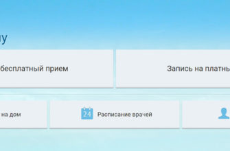 Электронная регистратура Саратова