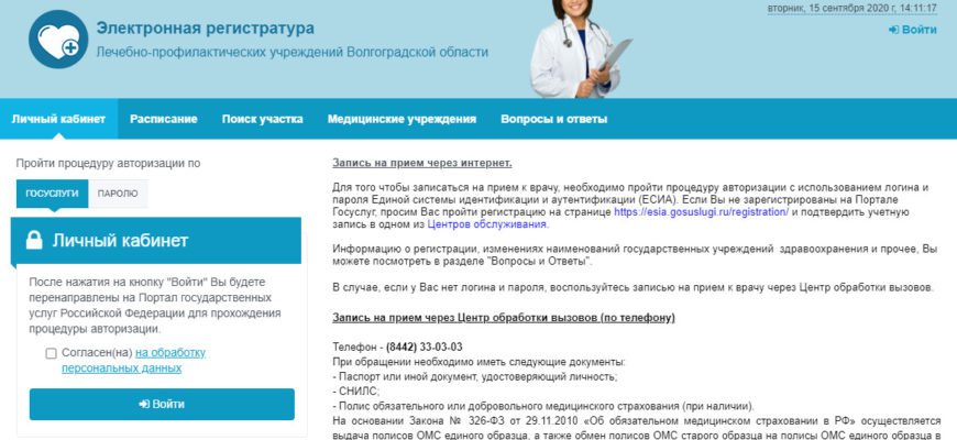 Электронная регистратура Волгограда