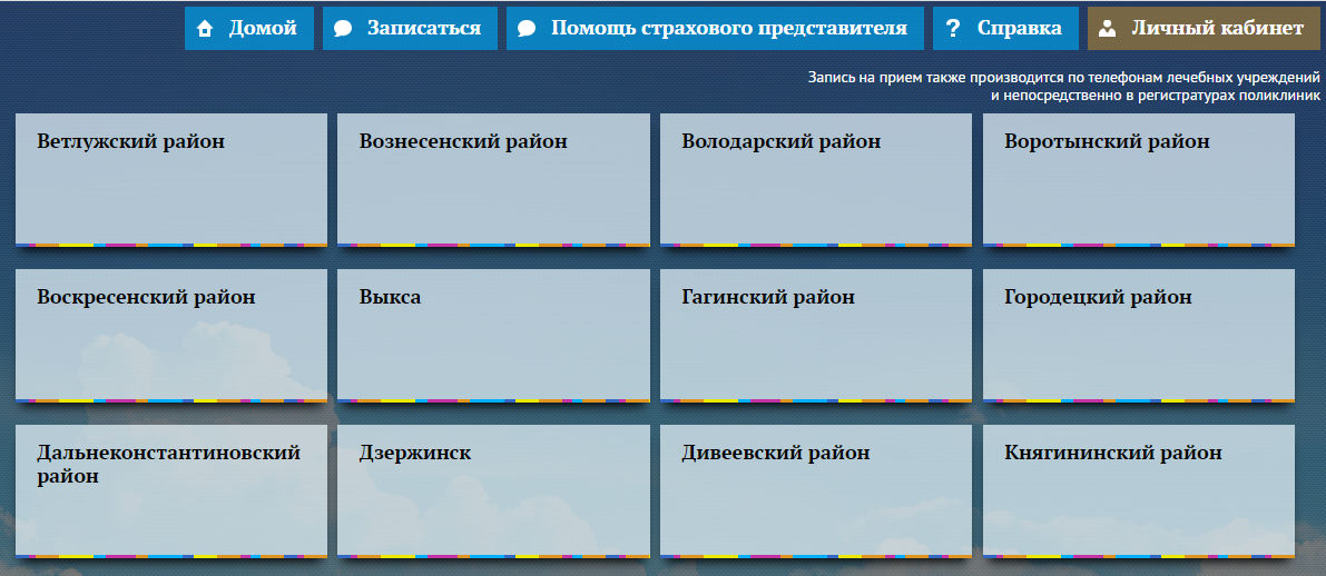 Портал пациента 52 - Дзержинск