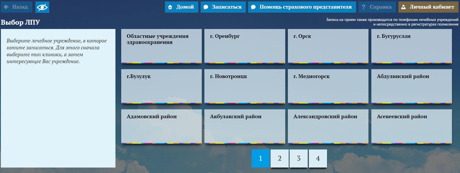 Портал пациента Оренбурга