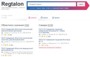 Электронная регистратура Самара
