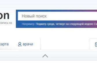 Электронная регистратура Самары