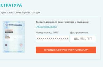 Электронная регистратура Сергиево-Посада
