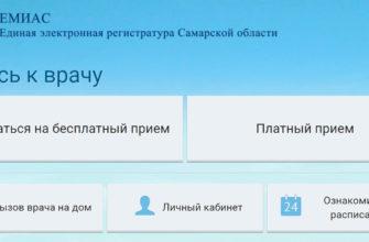 Электронная регистратура Сызрани