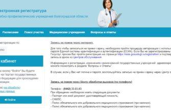 Электронная регистратура Волжского