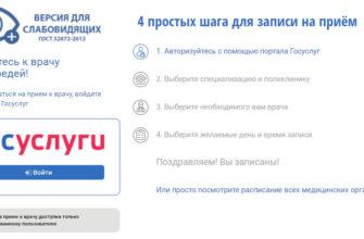 Электронная запись во Владивостоке
