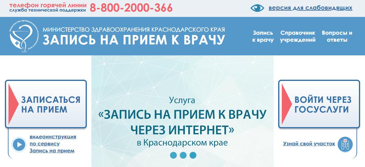 Кубань-онлайн - Сочи