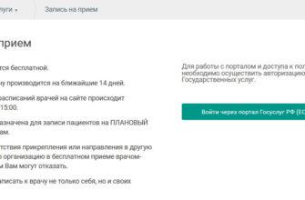 Электронная регистратура Абакана